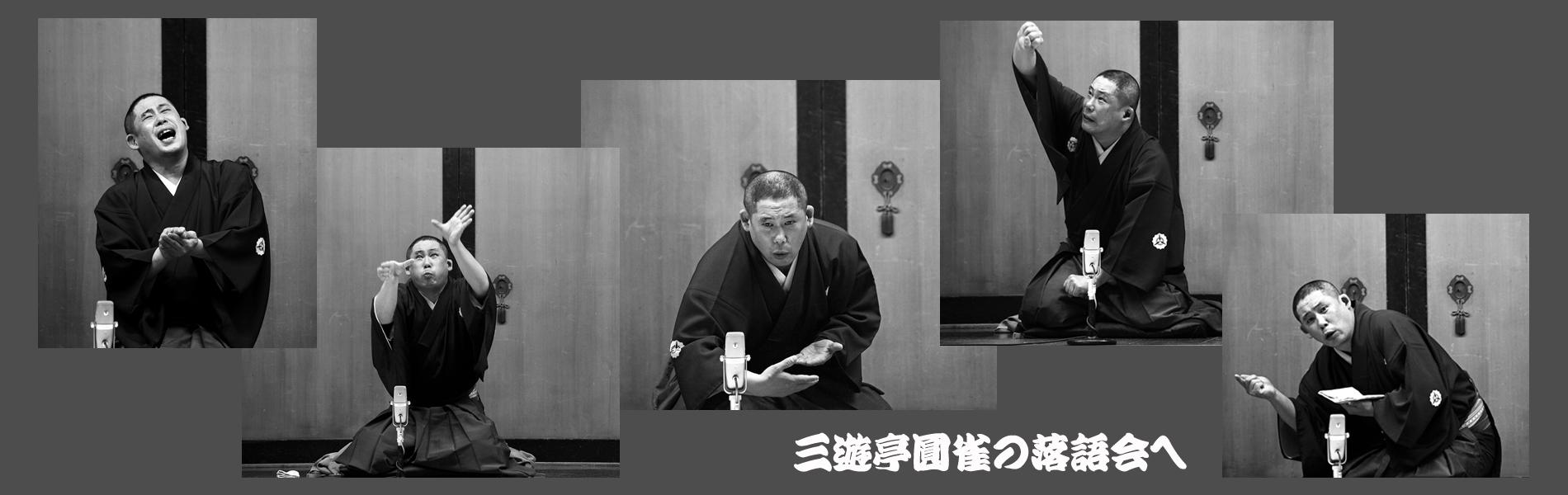 三遊亭圓雀の落語会へ